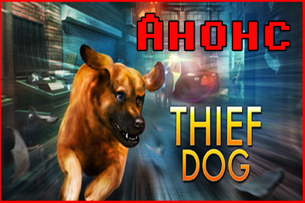 Анонс Thief Dog