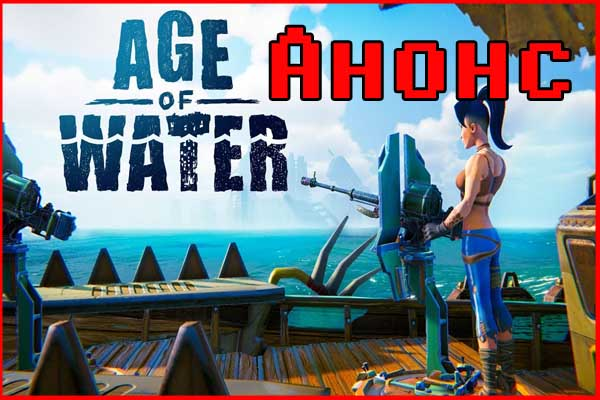 Анонс Age of Water