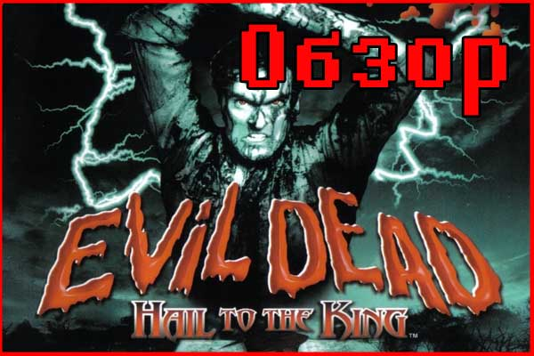 Ретро обзор Evil Dead Hail To The King